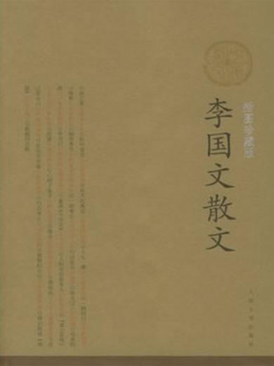 李國文散文