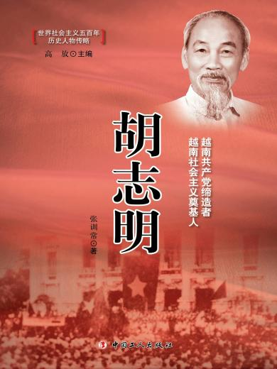 世界社会主义五百年历史人物传略——胡志明
