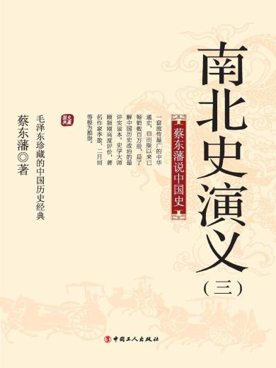 南北史演義(三)