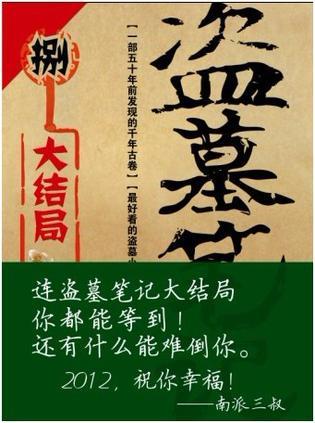 盗墓笔记之8大结局(上)