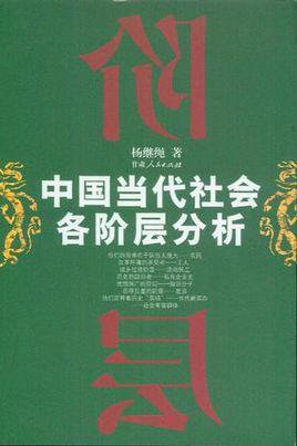 中國當代社會階層分析