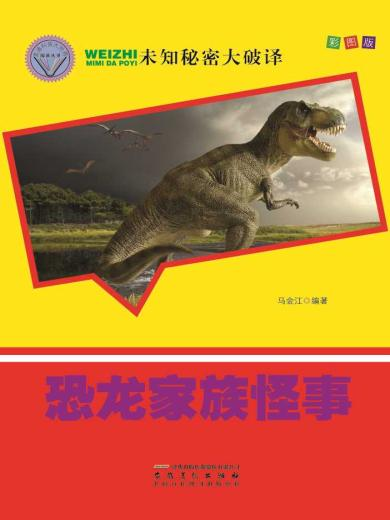 恐龍家族怪事