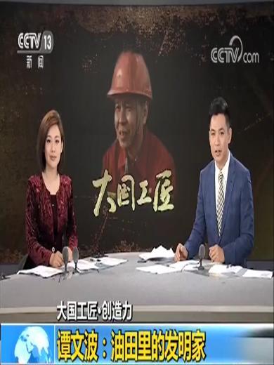大国工匠谭文波