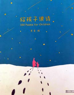 給孩子讀詩