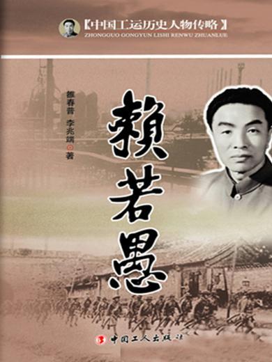 中国工运历史人物传略——赖若愚