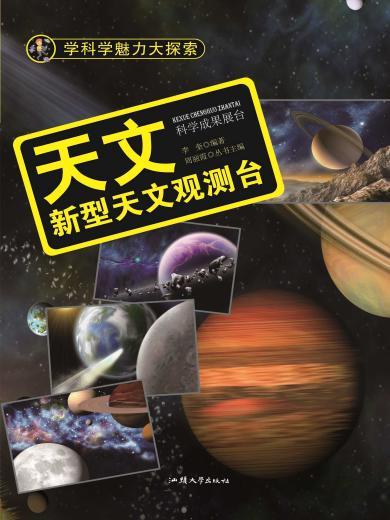 天文:新型天文觀測臺