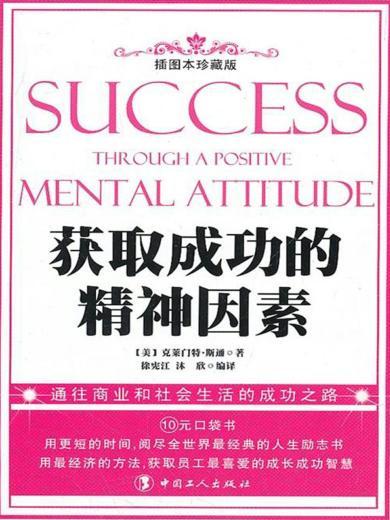 獲取成功的精神因素