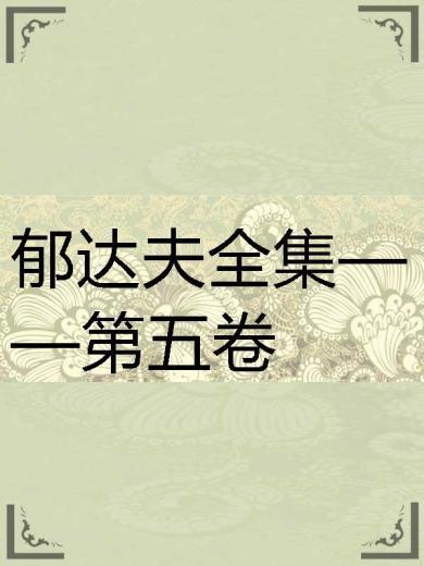 郁達夫全集——第五卷