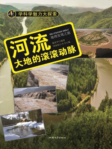 河流:大地的滾滾動脈