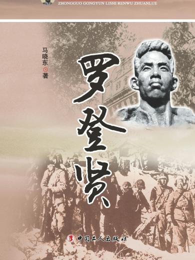 中国工运历史人物传略——罗登贤