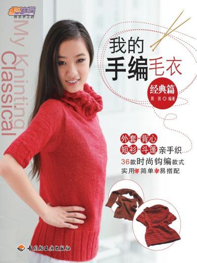 我的手編毛衣(...