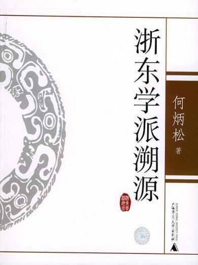 浙東學派溯源
