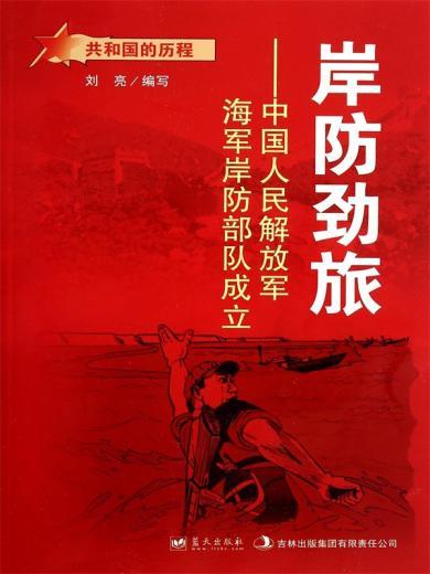 岸防勁旅:中國...