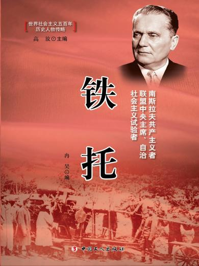 世界社会主义五百年历史人物传略——铁托