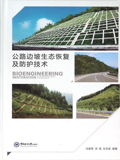 公路邊坡生態恢復及防護技術