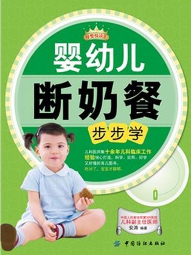 嬰幼兒斷奶餐步步學