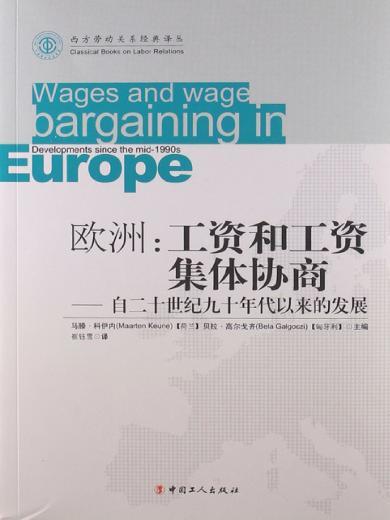 欧洲:工资和工...