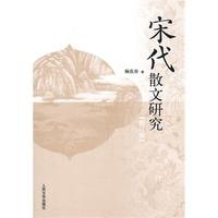 宋代散文研究(修訂版)