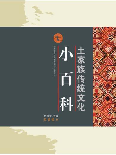土家族傳統文化小百科