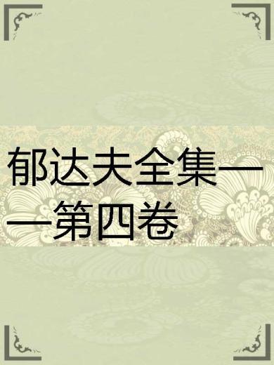 郁達夫全集——第四卷