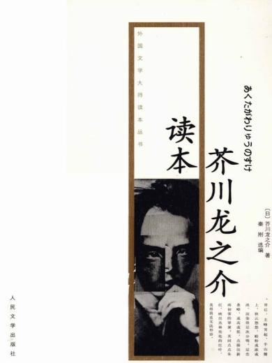 芥川龙之介读本