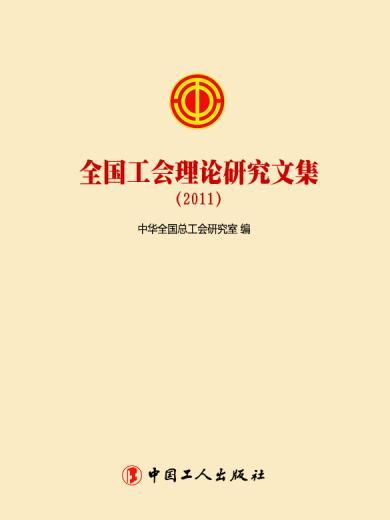 全国工会理论研究文集.2011