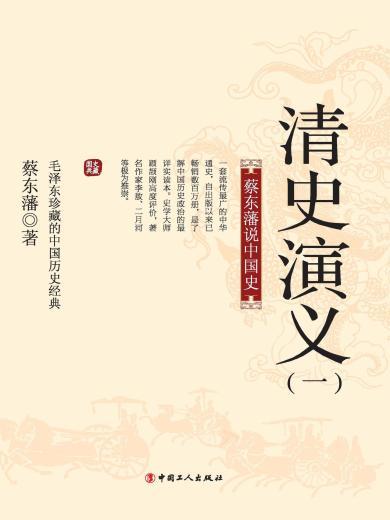 清史演義(一)