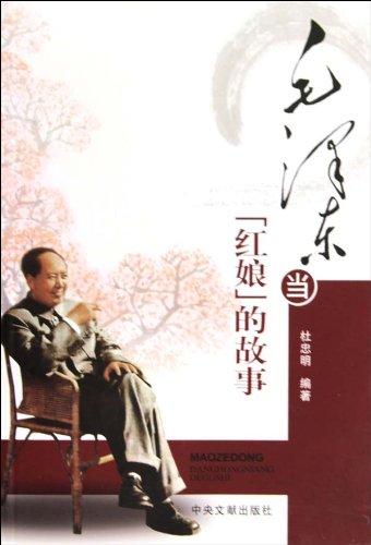 """毛澤東當""""紅娘..."""