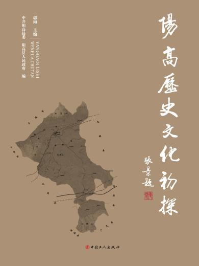 陽高歷史文化初探
