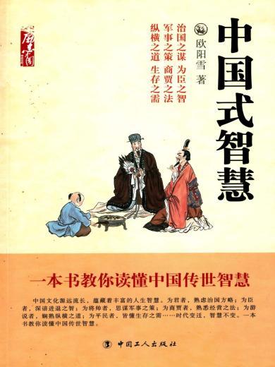 中國式智慧