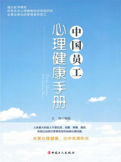中國員工心理健康手冊