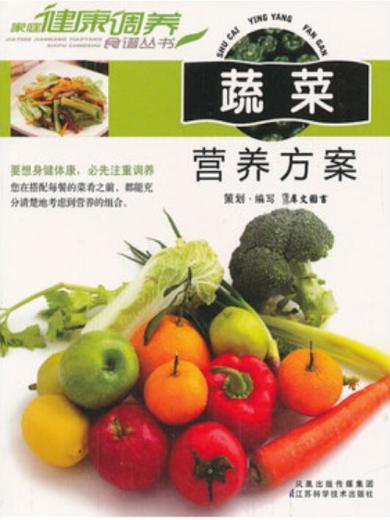 蔬菜营养方案
