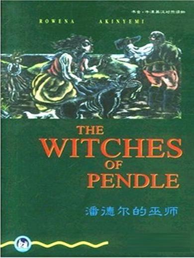 潘德爾的巫師(...