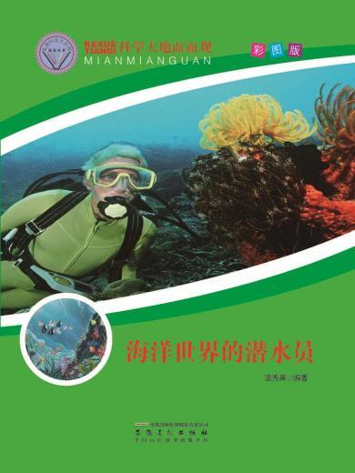 海洋世界的潛水員