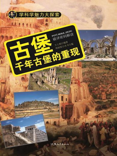 古堡:千年古堡的重現