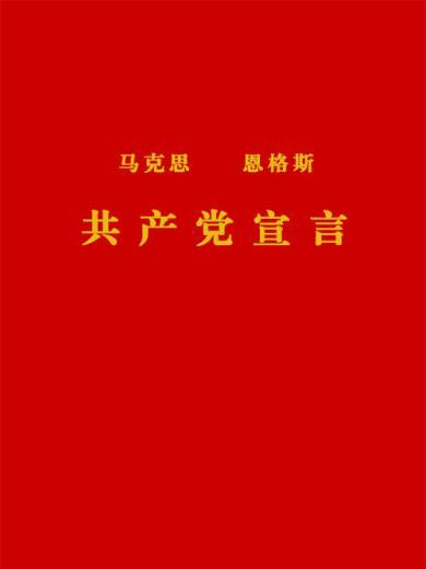 共產黨宣言