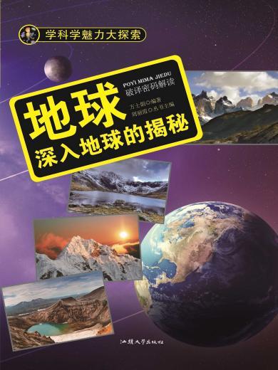 地球:深入地球的揭秘