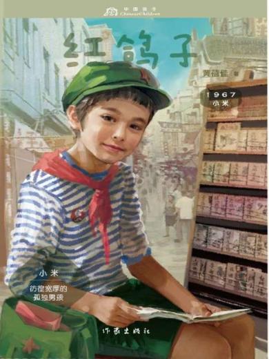 小米1967:红鸽子