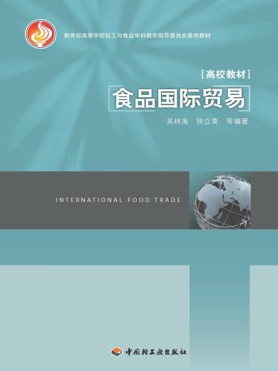 食品國際貿易