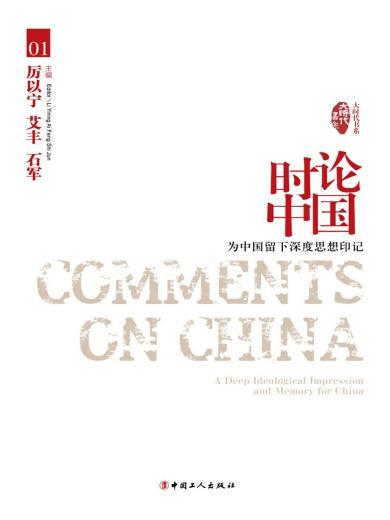 時論中國.1