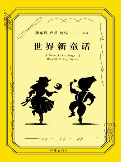 世界新童話