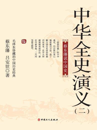 中華全史演義(二)