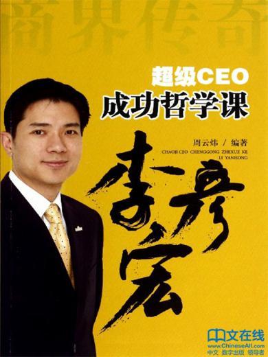 超级CEO成功...