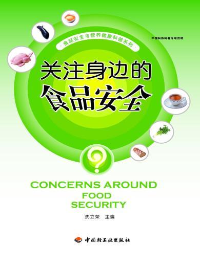 關注身邊的食品安全