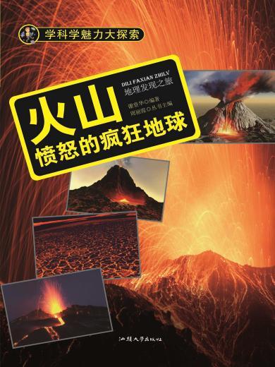 火山:憤怒的瘋狂地球