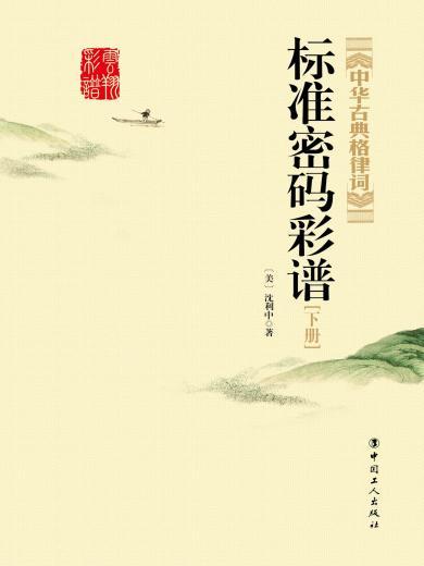 中華古典格律詞...