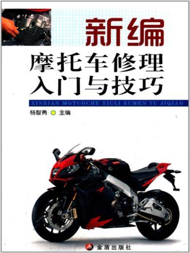 新编摩托车修理入门与技巧