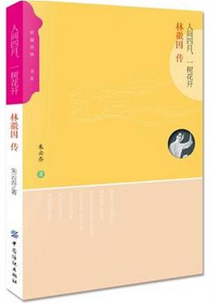 人间四月,一树花开:林徽因传
