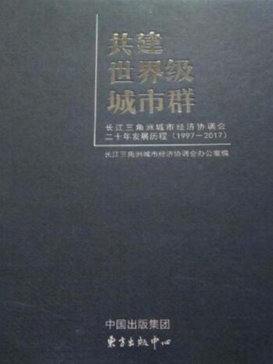 共建世界級城市群——長江三角洲城市經濟協調會二十年發展歷程