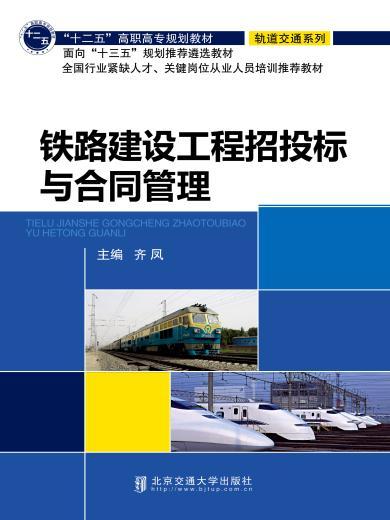 鐵路建設工程招投標與合同管理